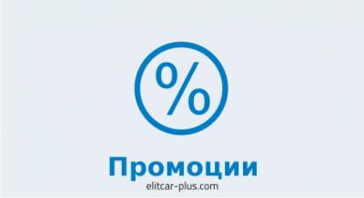 ЕЛИТ КАР ПЛЮС